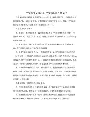 平安保险话术大全 平安福保险介绍话术.doc