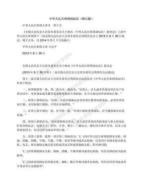 中华人民共和国商标法(修订版).docx