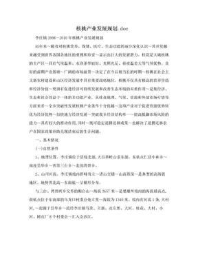 核桃产业发展规划.doc.doc