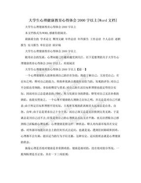 大学生心理健康教育心得体会2000字以上[Word文档].doc
