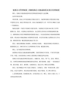 装修公司管理制度_详解装饰公司提成制度及项目经理制度.doc