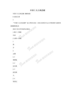 中国十大古典悲剧.doc