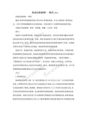 海南民族植物---黎药.doc.doc