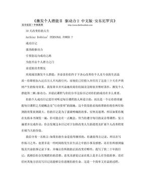 《激发个人潜能Ⅱ 驱动力2 中文版-安东尼罗宾》.doc