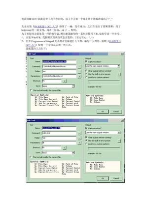 winAVR中文教程.doc