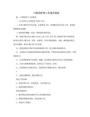 口腔科护理工作规章制度.doc