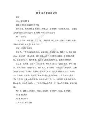 御茶园企业画册文案.doc