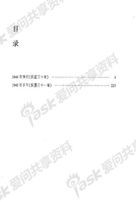 吴宓日记8.pdf
