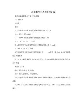 山东数学中考题分类汇编.doc