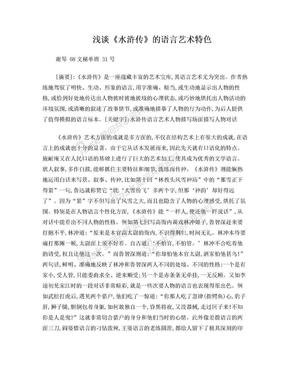 水浒传的语言艺术特色.doc