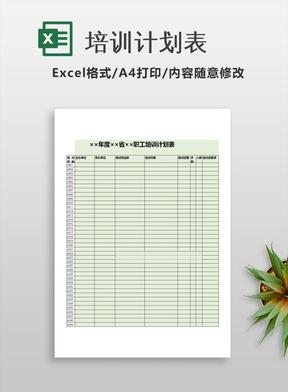 培训计划表.xls