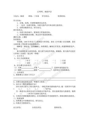 12.听听,秋的声音导学案.doc
