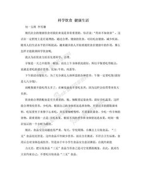 科学饮食  健康生活.doc