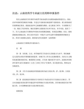 注意:云南省药学专业副主任药师申报条件.doc