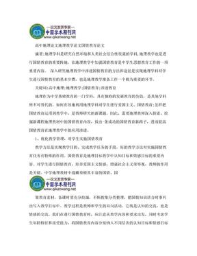 地理教学论文国情教育论文.doc
