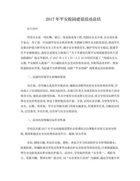 462017年平安校园建设活动总结.doc