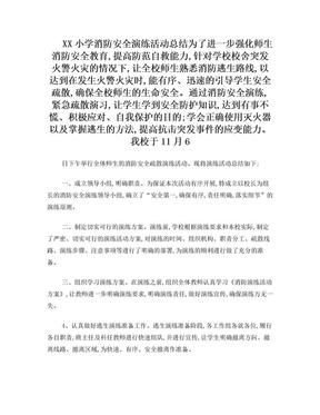 消防安全演练活动总结.doc