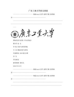 广东工业大学论文封面.doc