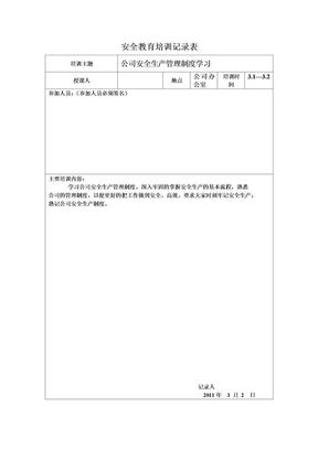 培训记录表.doc