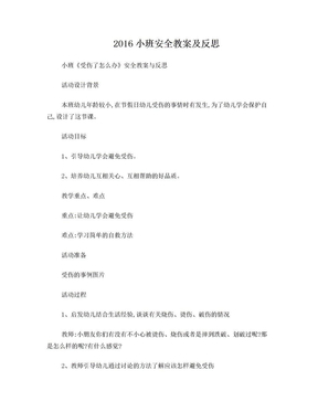 2016小班安全教案及反思.doc