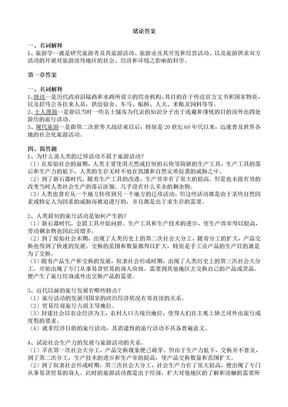 旅游学概论课后答案以及名称解释(李天元版).doc