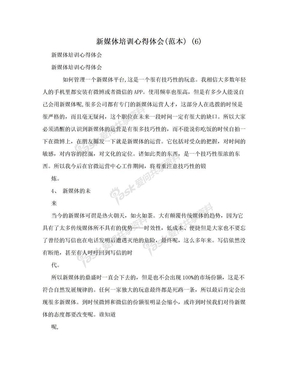新媒体培训心得体会(范本) (6).doc