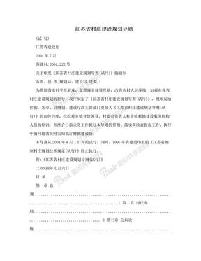 江苏省村庄建设规划导则.doc
