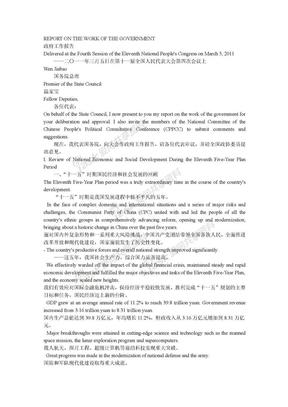 2011政府工作报告英汉对照.doc