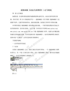超级画板《动态几何教程》1走马观花.doc