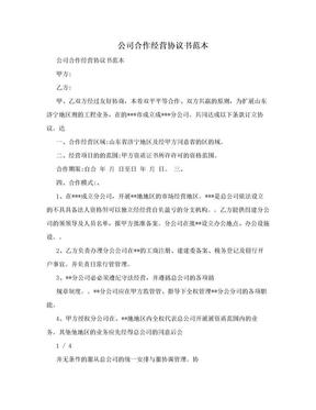 公司合作经营协议书范本 .doc