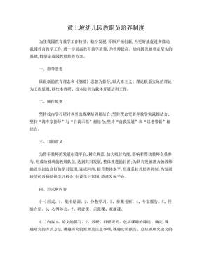 幼儿园教师培训制度.doc
