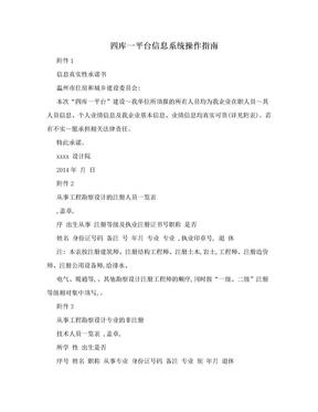 四库一平台信息系统操作指南.doc
