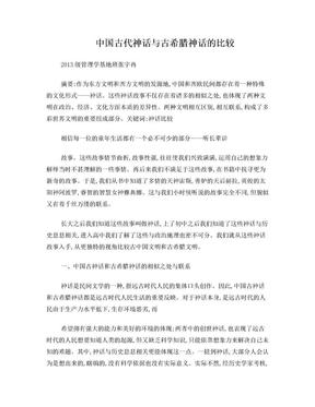 中国古代神话与古希腊神话的比较.doc