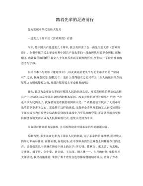 《苦难辉煌》读书有感-踏着先辈的足迹前行,努力实现中华民族伟大复兴.doc