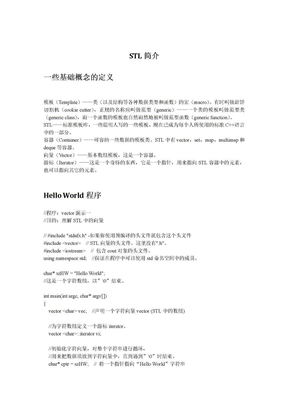 STL实践指南.doc