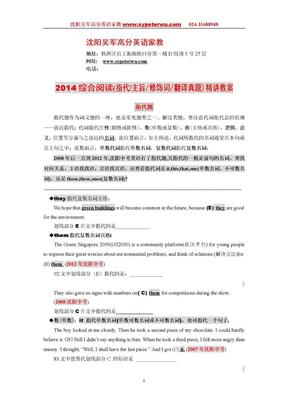 沈阳初三英语家教综合阅读_指代主旨修饰及翻译技巧吴军讲义.doc