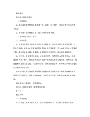幼儿园中班德育教案.doc