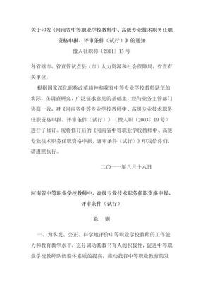 豫人社职称(2011)13号.doc