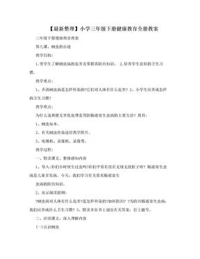 【最新整理】小学三年级下册健康教育全册教案.doc