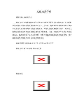 文献检索作业2.doc