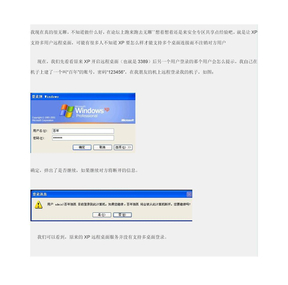 windows_XP远程桌面多用户同时登陆.doc