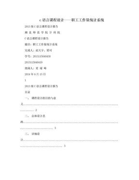 c语言课程设计——职工工作量统计系统.doc