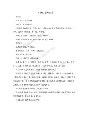 冯世纶老师医案.doc
