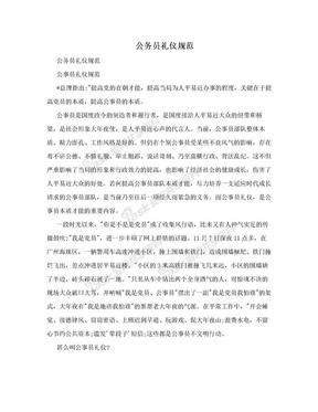 公务员礼仪规范.doc
