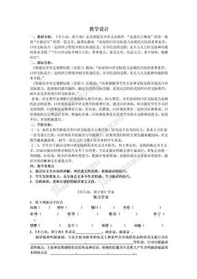 2016苏教版语文必修四第4专题《不自由,毋宁死》WORD教学设计.doc