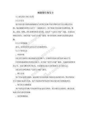 邮储银行淘宝卡.doc