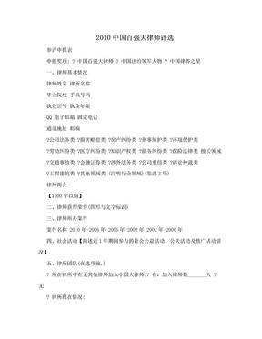 2010中国百强大律师评选.doc