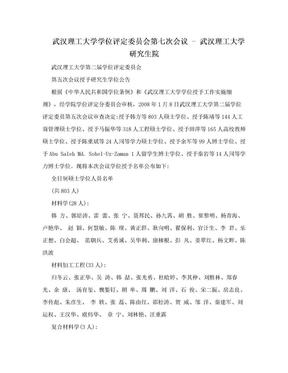 武汉理工大学学位评定委员会第七次会议 - 武汉理工大学研究生院.doc