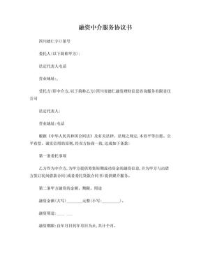 融资中介服务协议书.doc