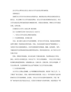 女大学生心理学论文范文-试议女大学生恋爱心理目前状况及策略论文.doc